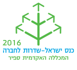 The Israel – Sderot Conference on Society
